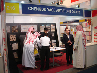 2016年沙特建材展